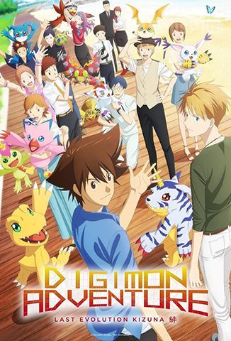 Digimon Adventure: La Ultima Evolución Kizuna