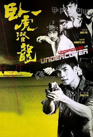 Undercover vs. Undercove